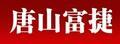 唐山市富捷貿易有限公司