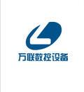 大城县铭博数控设备厂