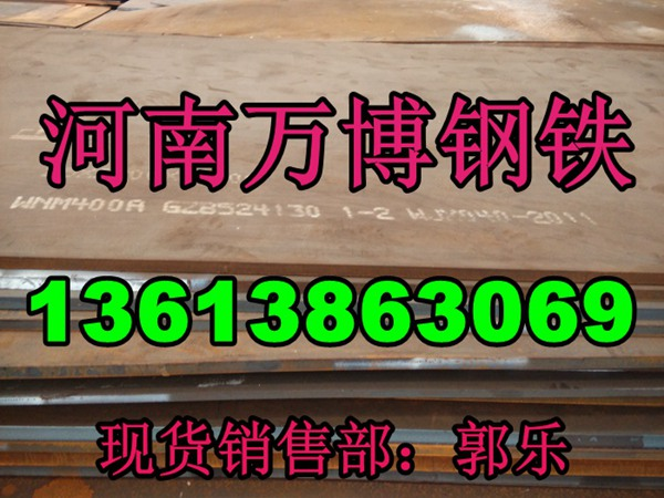 鞏義NM400耐磨板【一級代理商,現貨,切割,價格優惠】