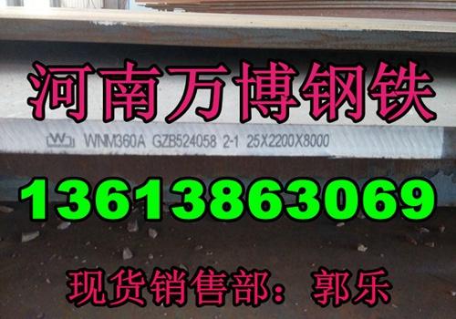 巩义NM360耐磨板【一级代理商,现货,切割,价格优惠】