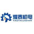 湖北武漢耀泰機電設備有限公司