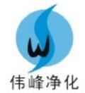 吴江市伟峰净化设备有限责任公司