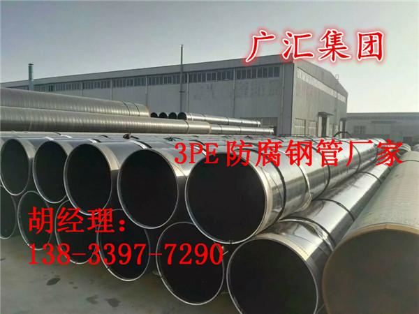 3PE防腐鋼管廠家