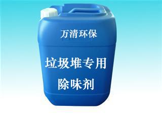 高濃縮垃圾除臭劑,環保型垃圾填埋場中轉站除臭劑生產廠家批發