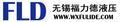 无锡福力德液压机械有限公司Logo