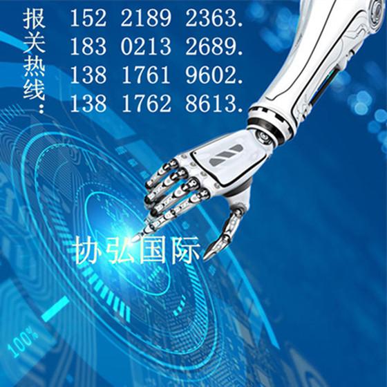上海进口手机配件报关
