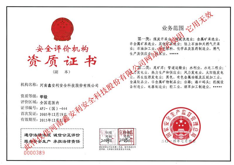 江苏水电工程业安全检验