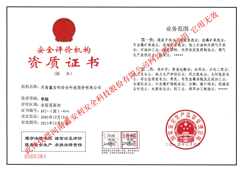 江苏燃气生产业企业安全生产标准化咨询