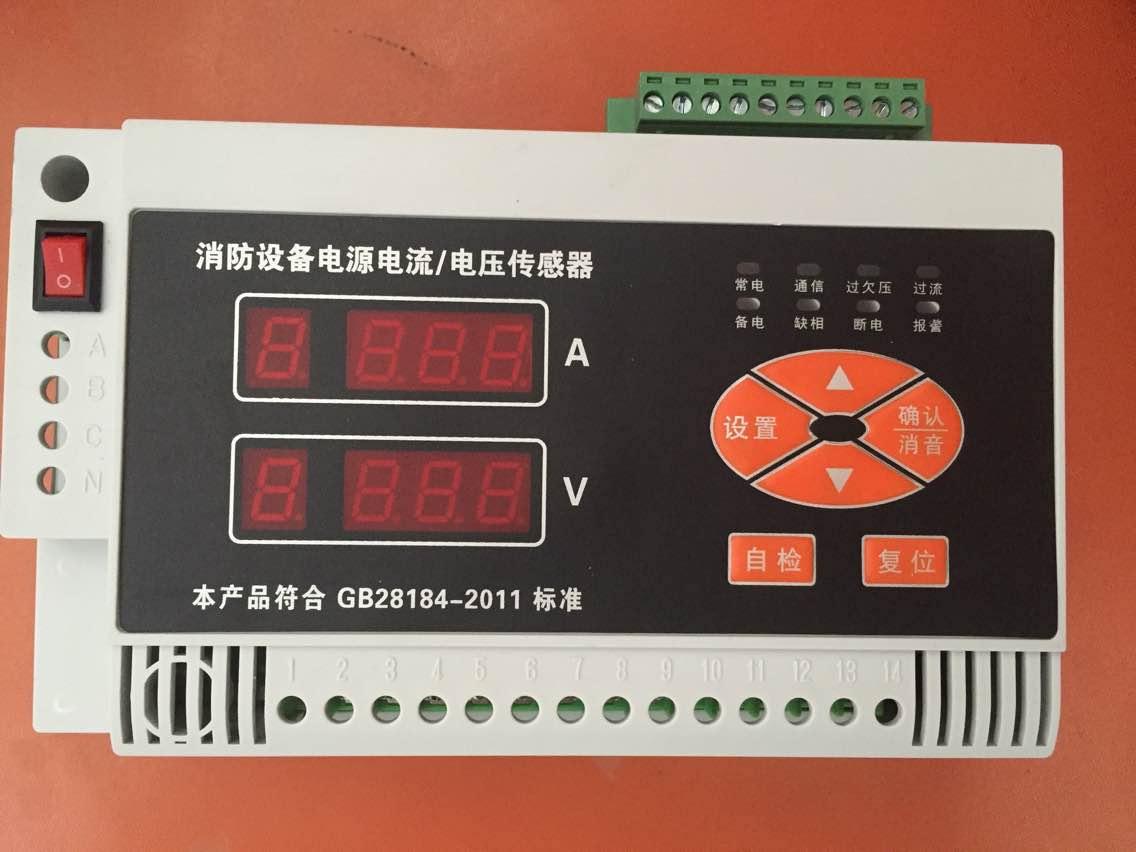 厂家直销消防电源监控模块,电压电流监控,安全保护电源监控