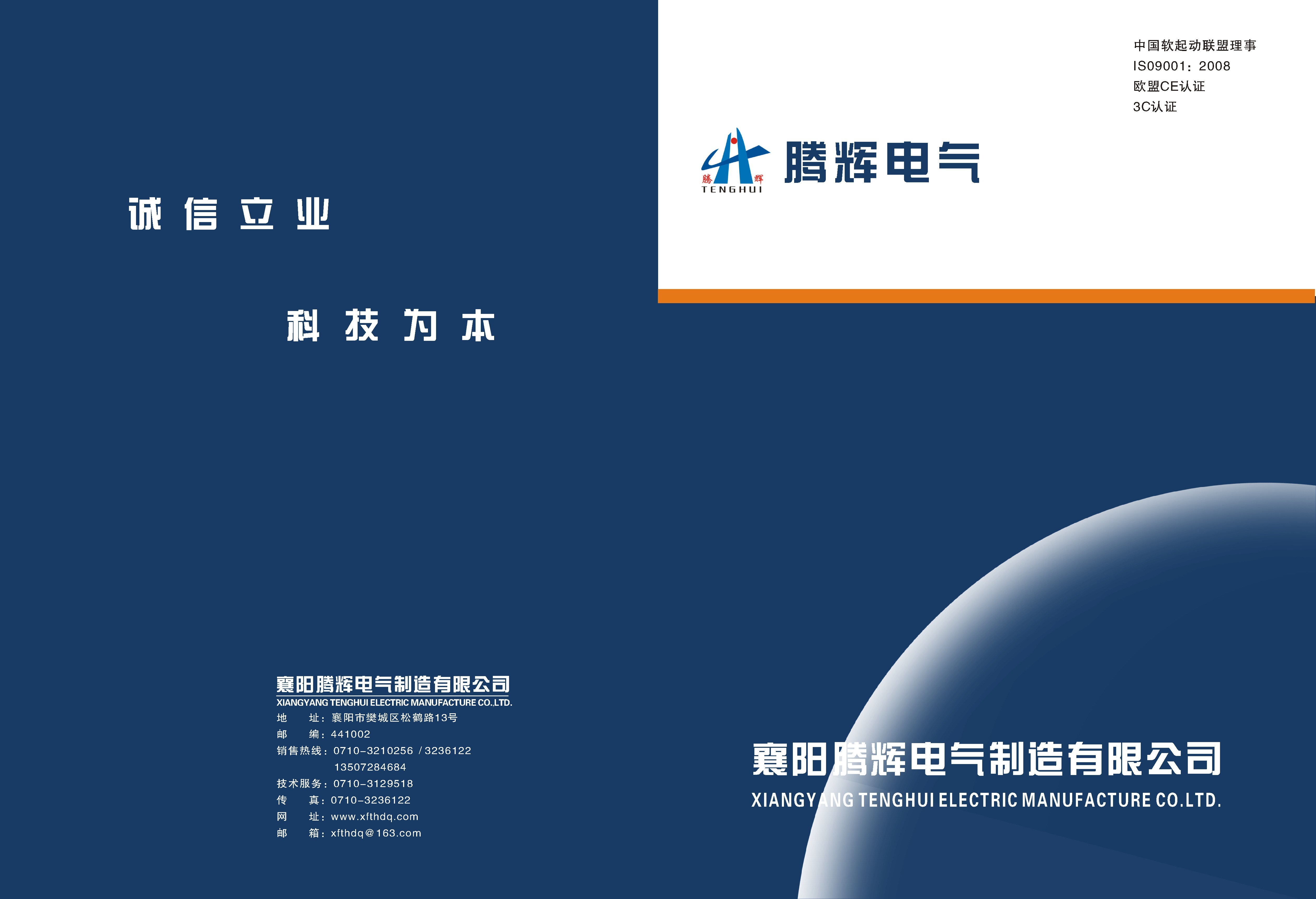 腾辉电气电子宣传册