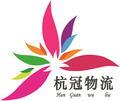 杭州杭冠物流
