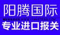 上海机场报关代理公司