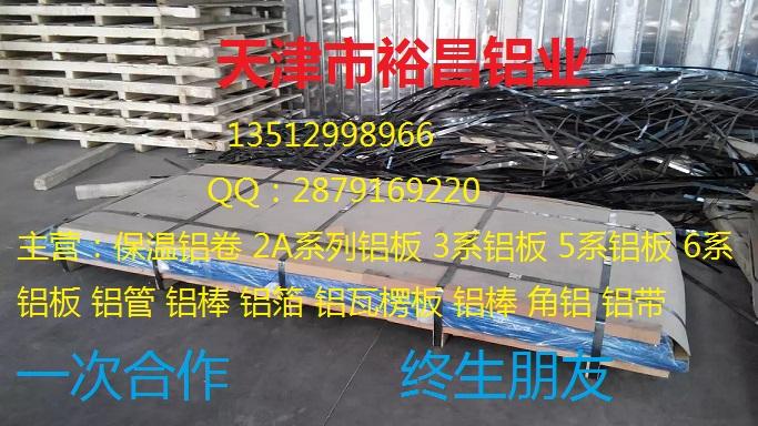 吕梁1060铝板现货低价供应