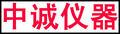濟南中誠儀器儀表有限公司