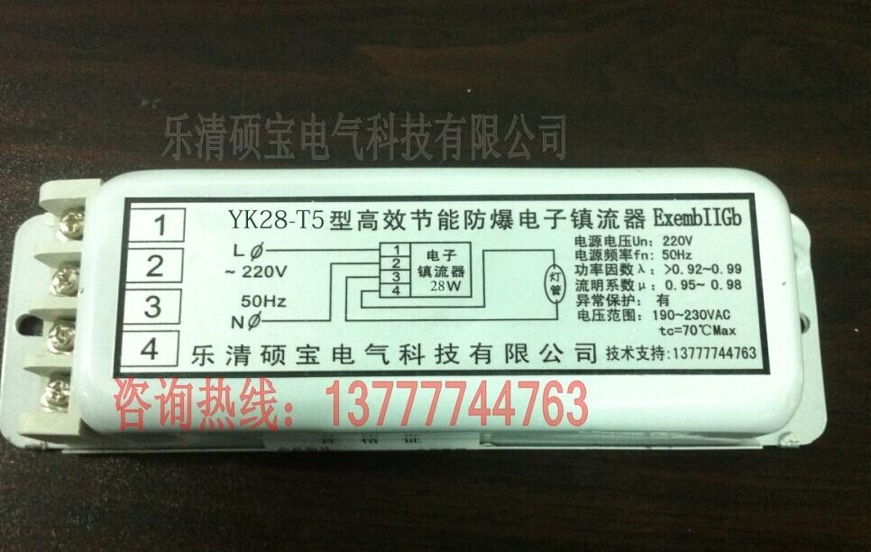 YK28-T5型高效节能万博体育max论坛电子镇流器