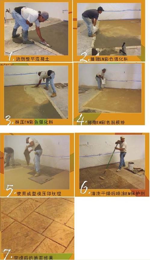 六安压模地坪材料模具|霍山压花地坪做法|金寨仿石压印水泥地坪