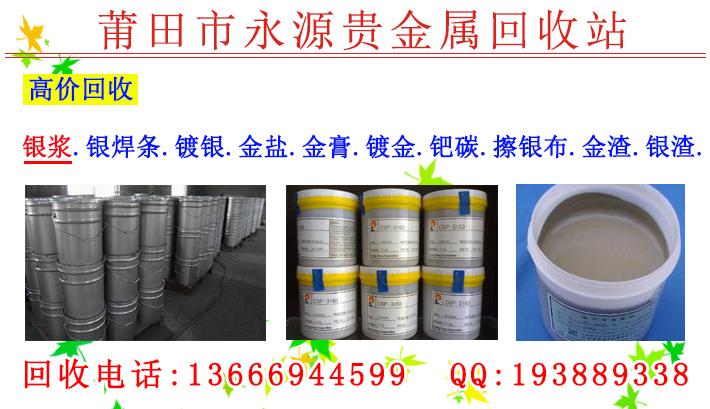 漳州哪里有擦银布回收价高同行