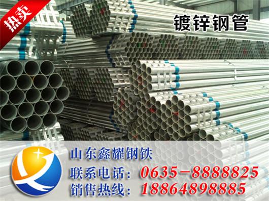 2016销售60*2.75热镀锌管(多少钱一吨)报价18864898885