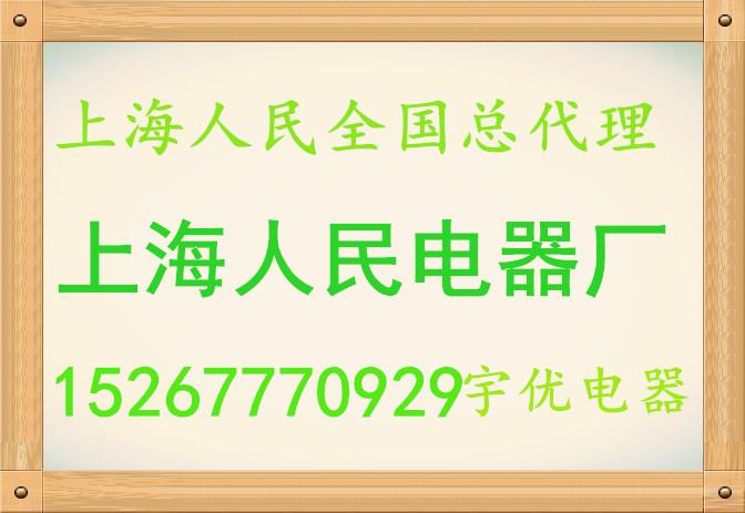 建德市上海人民电器厂