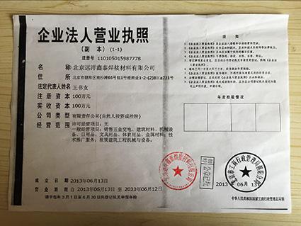 廠家直銷D802鈷基焊條 EDCoCr-A-03鈷基堆焊焊條 鈷基
