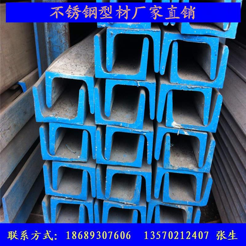 【304不锈钢槽钢】惠州市不锈钢槽钢规格表