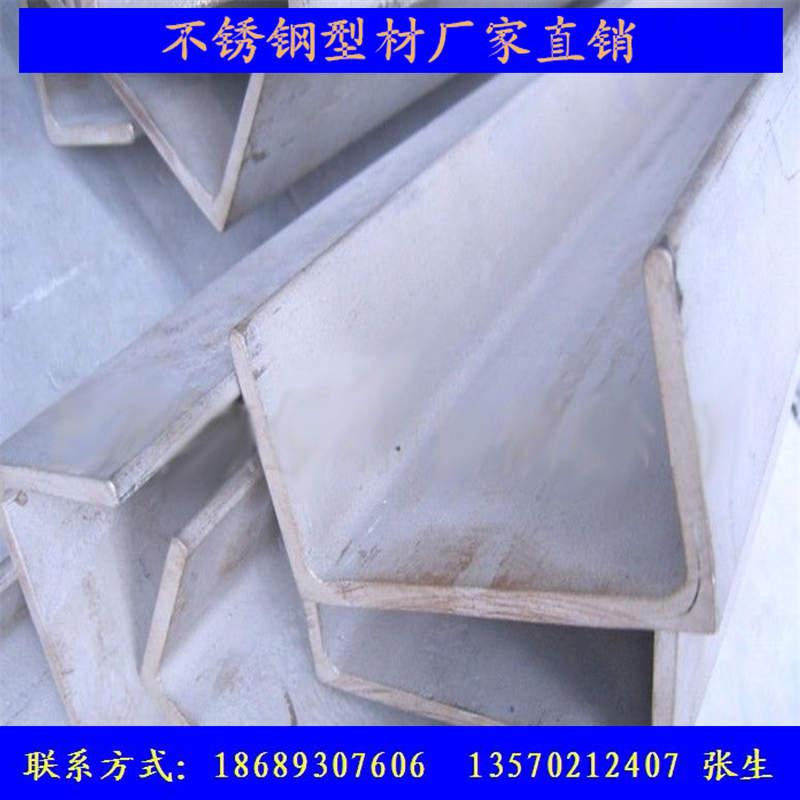 珠海市优质304不锈钢槽钢批发 16#槽钢