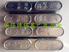 福建錫基合金規格多少錢一公斤