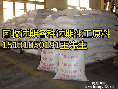 安庆回收异氰酸酯过期回收