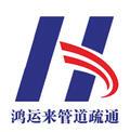 天津鸿运来管道疏通有限公司