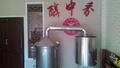 吉林省农安县醇中香酿酒研究所