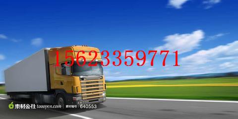 娄底到信阳工程机械运输物流专线15623359771