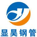 天津市显昊钢管有限公司