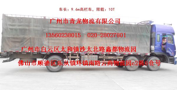 中山三乡直达至瑞丽货运(返程车运输)