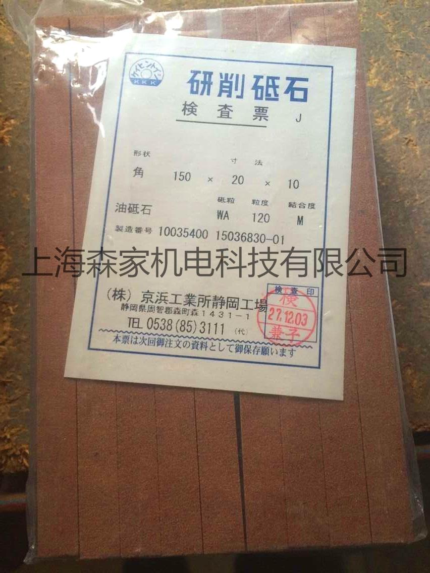 供应日本京浜KEIHIN汽车模具精细研磨油石(检测用油石)