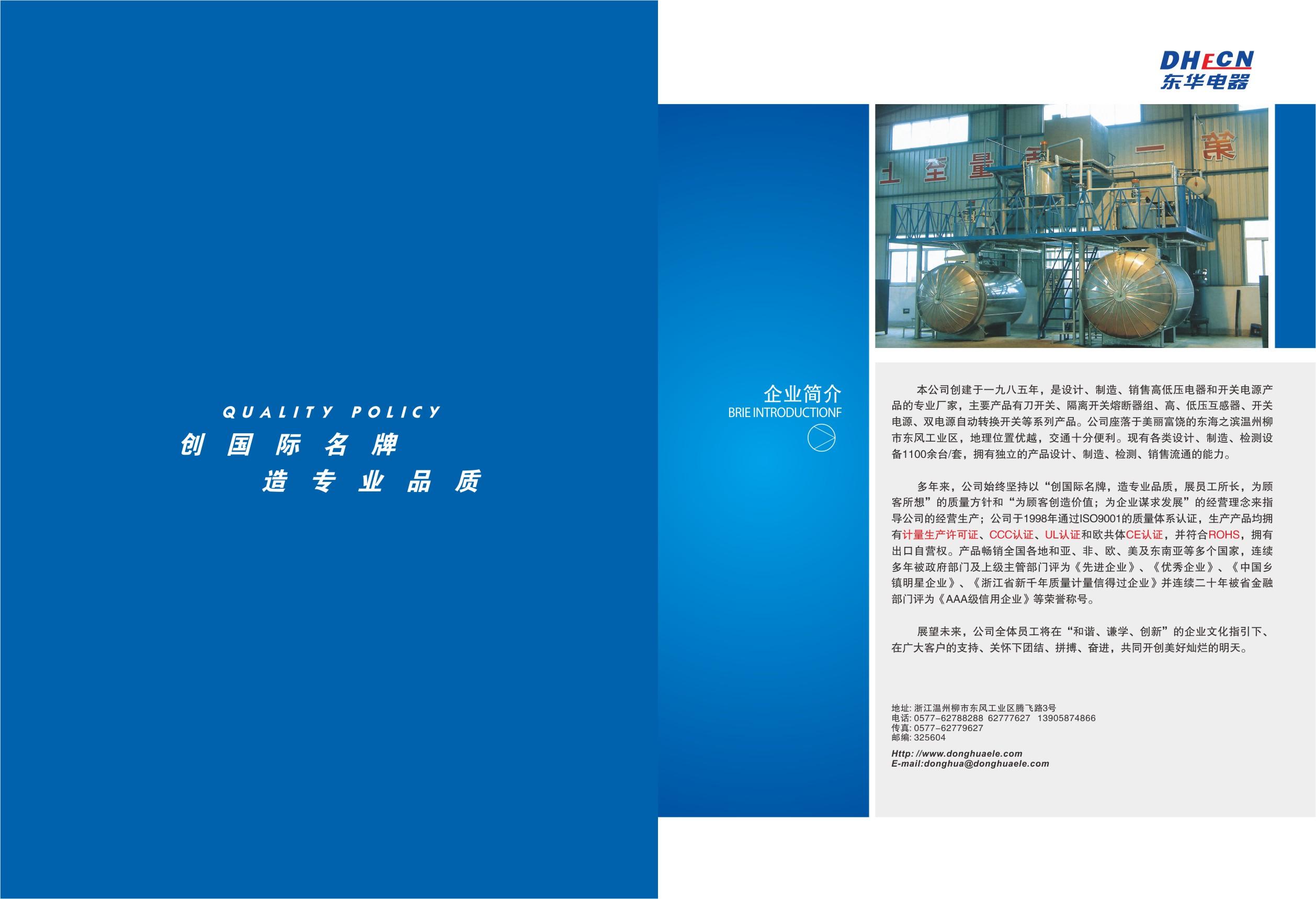 东华电器产品选型手册