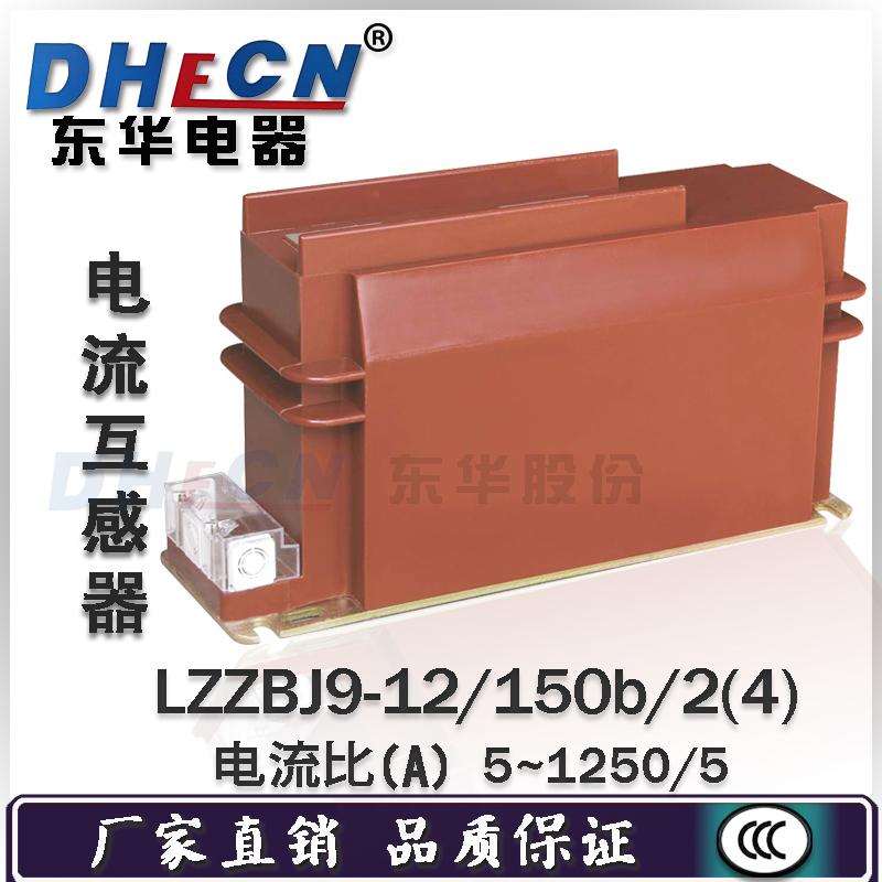 廠家直銷電流互感器LZZBJ9-12/150b/4 5-1250A