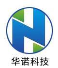 石家庄华诺科技有限公司