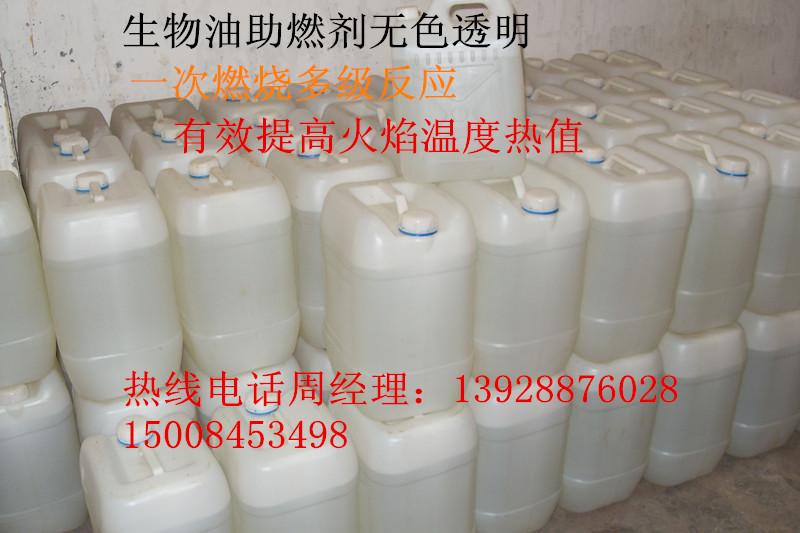 2017供应环保油添加剂 四川成都生物油催化剂价格