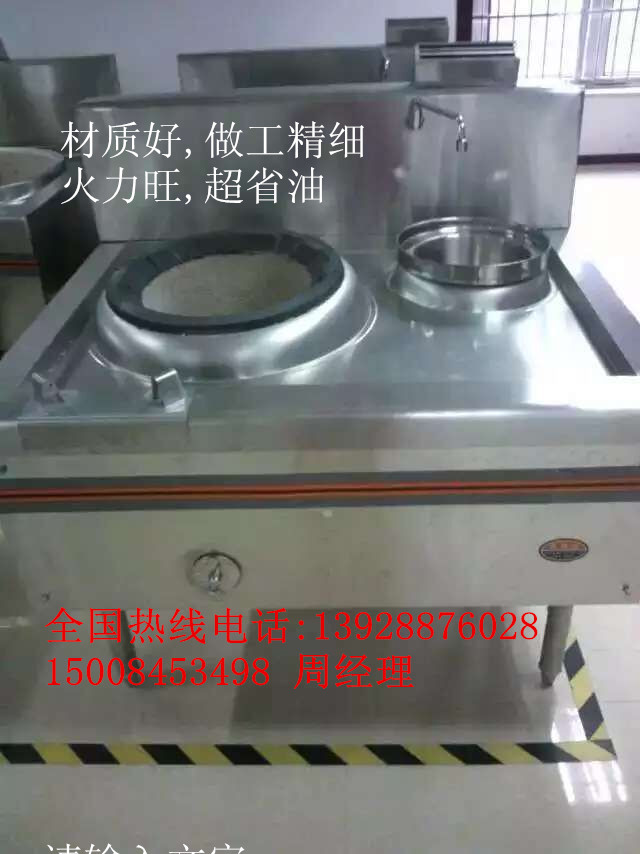 环保油节能厨具灶具报价 新能源炒炉四川成都供应