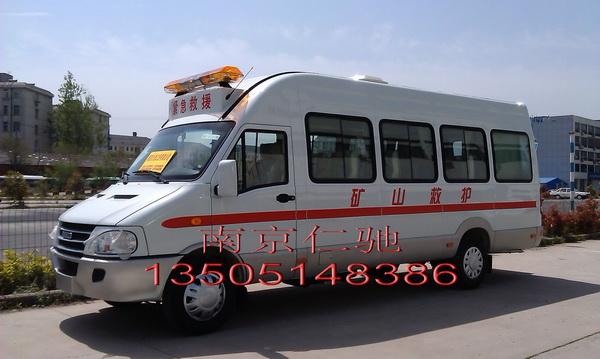 依维柯矿山救护车 A50