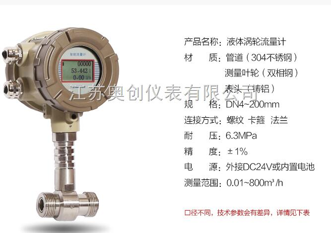 西安液體渦輪流量計