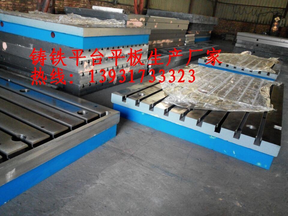 白山1.5*2米1.5*3米铸铁试验平台平台平板生产厂家