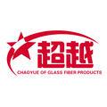 沈陽超越達玻璃纖維制品有限公司