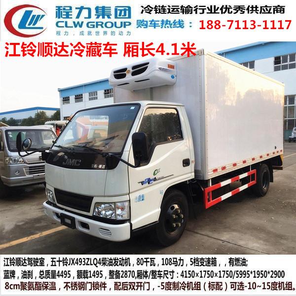 3米小型冷藏车邵阳市价格