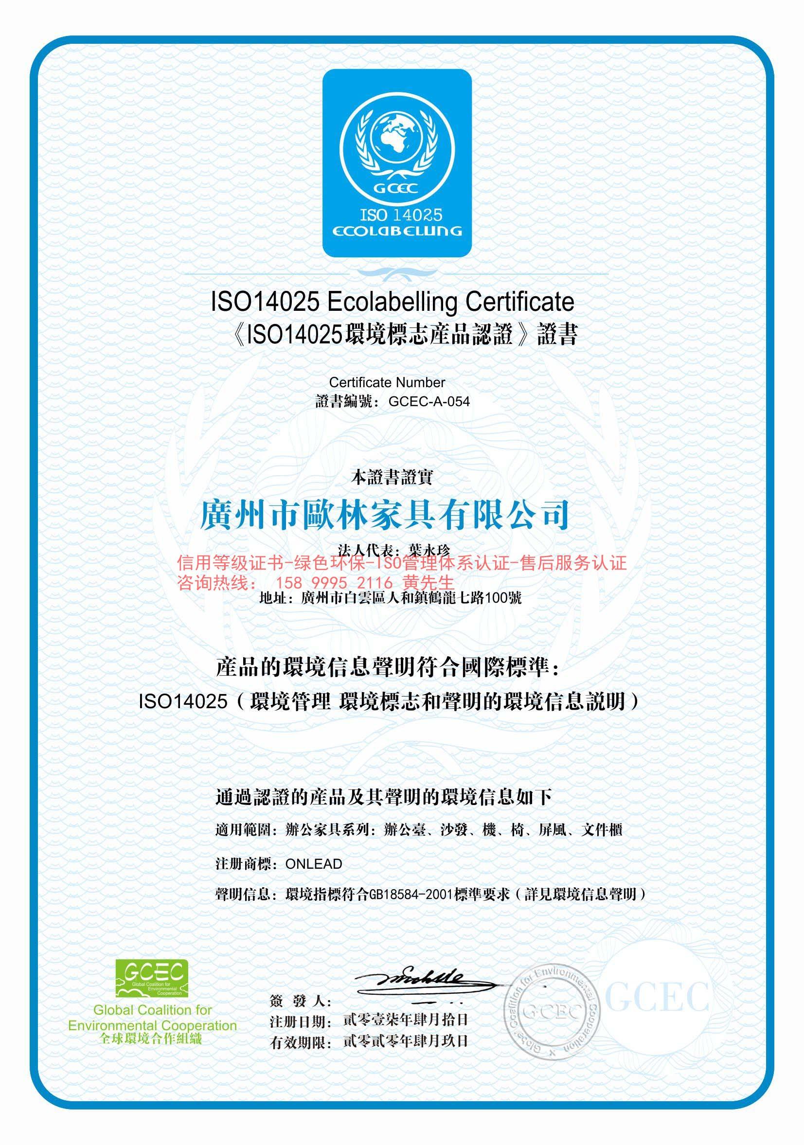香港ISO14025环境标志产品办理