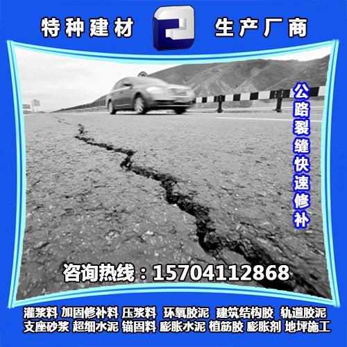 大连地面裂缝修补厂家厂家销售电话15704112868