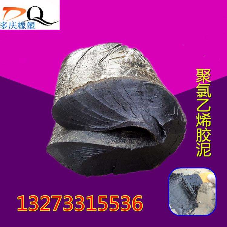 多庆橡塑聚氯乙烯胶泥PVC防水油膏沥青油膏嵌缝油膏厂家