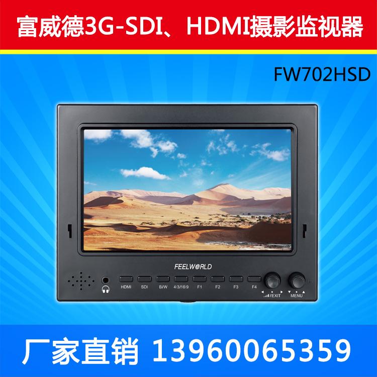 富威德 ST-702HSD 廣播級3G-SDI、HDMI攝影監視器