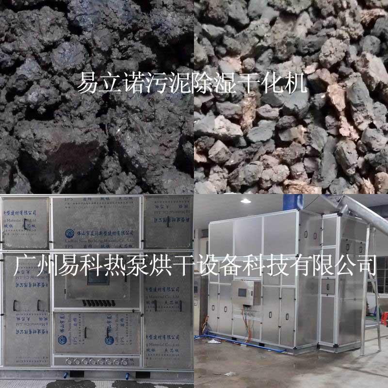 电镀污泥烘干除湿一体机-生活污泥空气能烘干机
