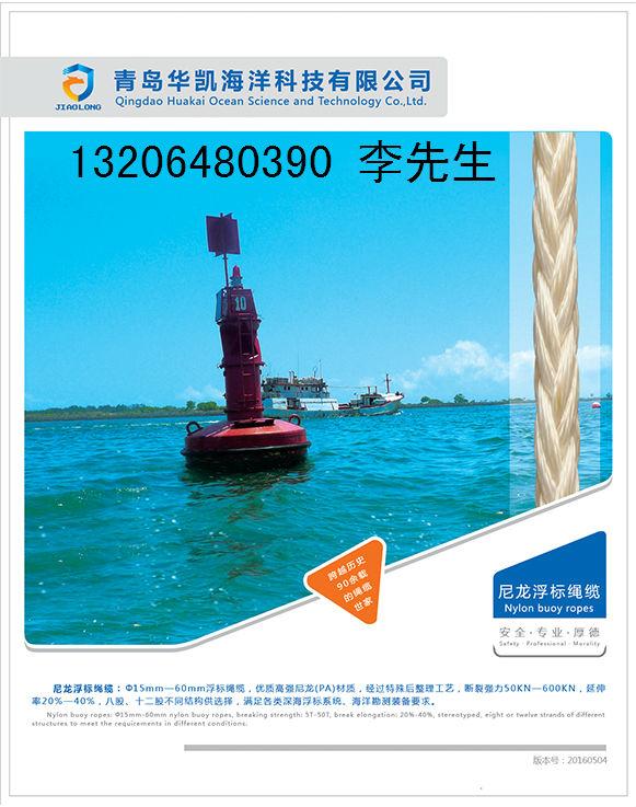 青岛技术最先进的船用缆绳生产基地生产船用缆绳浮标绳潜标绳